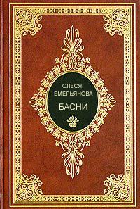 Басни Олеси Емельяновой