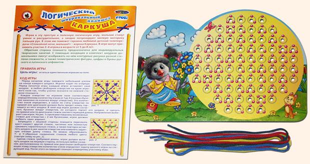 Настольные игры Олеси Емельяновой. Логический шнуровальный планшет: Каркуша. Вид поля и материалов игры.