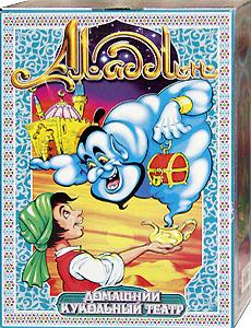 Волшебная лампа Аладдина. Сказки 1001 ночи. Домашний кукольный театр в коробке.