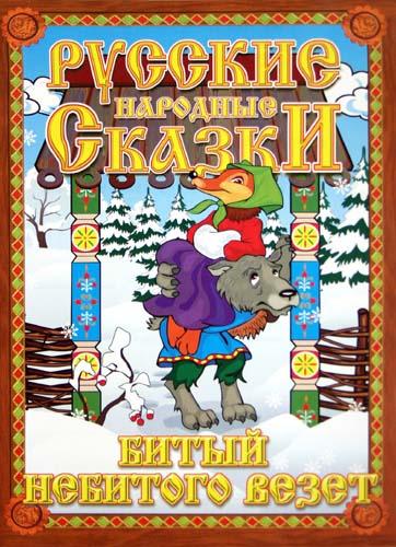 Русские народные сказки. Битый небитого везет. Домашний кукольный театр в коробке