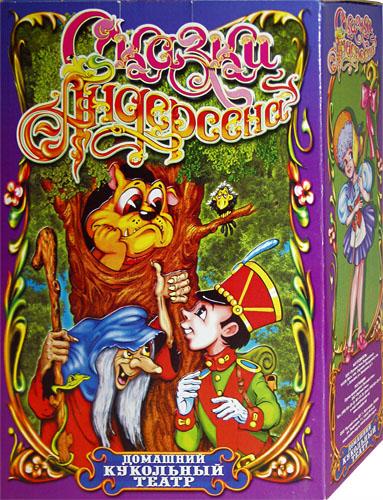 Сказки Ганса Христиана Андерсена. Серия наборов для домашнего кукольного театра в коробке.
