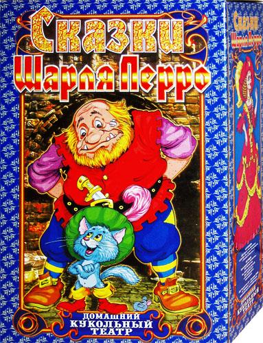 Сказки Шарля Перро. Серия наборов для домашнего кукольного театра в коробке.