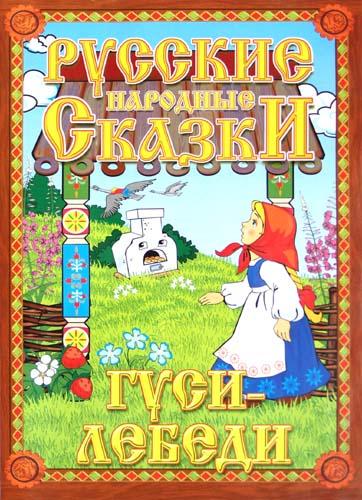 Русские народные сказки. Гуси-лебеди. Домашний кукольный театр в коробке.