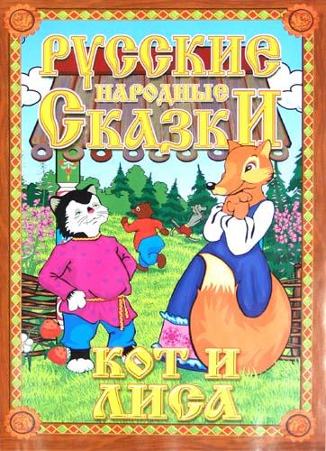 Русские народные сказки. Кот и Лиса. Домашний кукольный театр в коробке.