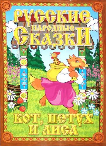 Русские народные сказки. Кот, Петух и Лиса. Домашний кукольный театр в коробке.