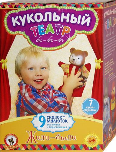 Жили-были. Домашний кукольный театр в коробке.