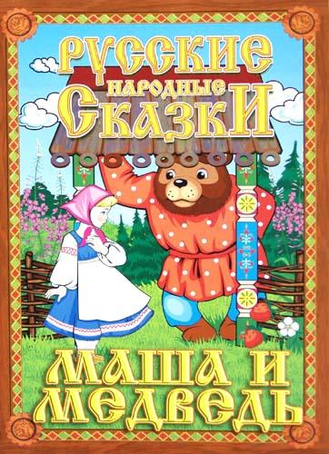 Русские народные сказки. Маша и медведь. Домашний кукольный театр в коробке.