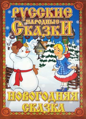 Русские народные сказки. Новогодняя сказка. Домашний кукольный театр в коробке.