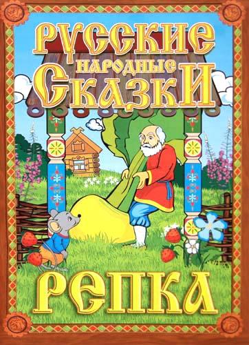Русские народные сказки. Репка. Домашний кукольный театр в коробке