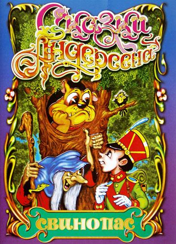 Сказки Ганса Христиана Андерсена. Свинопас. Домашний кукольный театр в коробке.