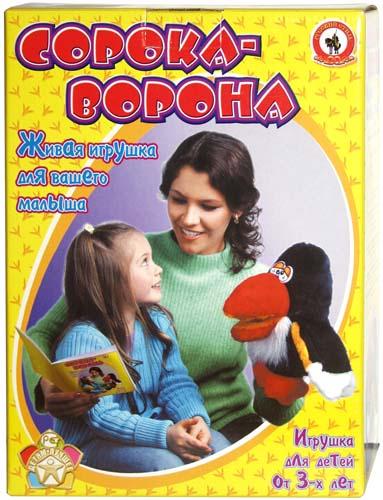 Сорока-Ворона. Живая игрушка. Домашний кукольный театр в коробке