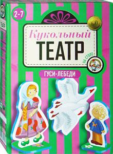 Русские народные сказки. Гуси-лебеди. Кукольный театр на столе.