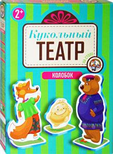 Русские народные сказки. Колобок. Кукольный театр на столе.