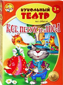 Русские народные сказки. Кот, петух и лиса. Кукольный театр на столе.