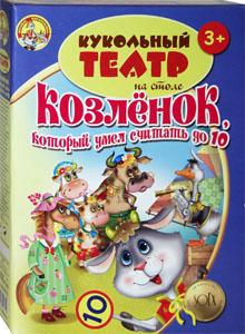 Сказка Альфа Прёйсена «Козленок, который умел считать до десяти». Кукольный театр на столе.