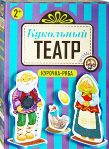 Русские народные сказки. Курочка Ряба. Кукольный театр на столе.