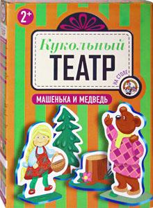 Русские народные сказки. Машенька и медведь. Кукольный театр на столе.