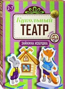 Русские народные сказки. Зайкина избушка. Кукольный театр на столе.