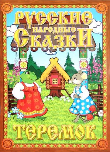 Русские народные сказки. Теремок. Домашний кукольный театр в коробке.