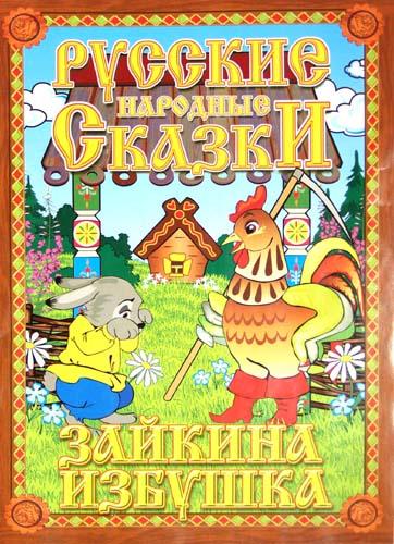 Русские народные сказки. Зайкина избушка. Домашний кукольный театр в коробке.