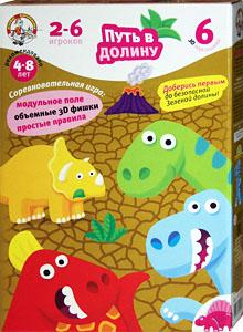 Настольные игры Олеси Емельяновой. Динозаврики: Путь в долину. Игра-конструктор для детей от 4 лет.