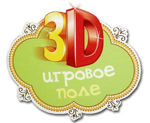 Настольные игры Олеси Емельяновой с 3D-полями-панорамами. Знак серии