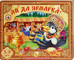 Настольные игры Олеси Емельяновой. Ай да ярмарка! Экономическая игра для детей от 5 лет.