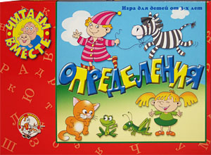 Настольные игры Олеси Емельяновой. Каталог. Обучающая игра «Читаем вместе: Определения». Игры для детей от 3 до 7 лет.