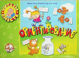 Настольные игры Олеси Емельяновой. Каталог. Обучающая игра «Читаем вместе: Ориентирование». Игры для детей от 3 до 7 лет.