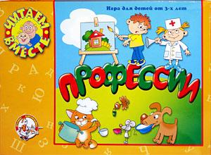 Настольные игры Олеси Емельяновой. Каталог. Обучающая игра «Читаем вместе: Профессии». Игры для детей от 3 до 7 лет.