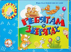 Настольные игры Олеси Емельяновой. Каталог. Обучающая игра «Читаем вместе: Ребятам о зверятах». Игры для детей от 3 до 7 лет.