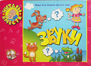 Настольные игры Олеси Емельяновой. Каталог. Обучающая игра «Читаем вместе: Звуки». Игры для детей от 3 до 7 лет.