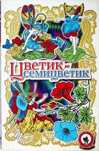 Настольные игры Олеси Емельяновой. Каталог. Семейные игры: Цветик-семицветик