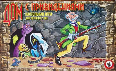 Настольные игры Олеси Емельяновой. Каталог. Семейные игры: Дом с привидениями