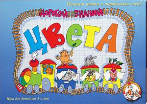 Настольные игры Олеси Емельяновой. Каталог. Дорогой знаний: Цвета. Детское фигурное лото для малышей от 3 до 6 лет.