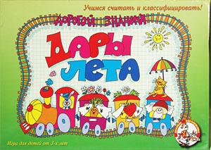 Настольные игры Олеси Емельяновой. Каталог. Дорогой знаний: Дары лета. Детское фигурное лото для малышей от 3 до 6 лет.