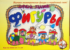 Настольные игры Олеси Емельяновой. Каталог. Дорогой знаний: Фигуры. Детское фигурное лото для малышей от 3 до 6 лет.
