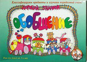 Настольные игры Олеси Емельяновой. Каталог. Дорогой знаний: Обобщение. Детское фигурное лото для малышей от 3 до 6 лет.