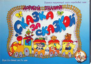 Настольные игры Олеси Емельяновой. Каталог. Дорогой знаний: Сказка за сказкой. Детское фигурное лото для малышей от 3 до 6 лет.