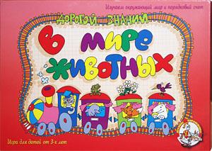 Настольные игры Олеси Емельяновой. Каталог. Дорогой знаний: В мире животных. Детское фигурное лото для малышей от 3 до 6 лет.