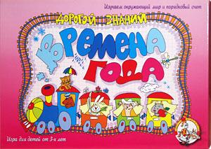Настольные игры Олеси Емельяновой. Каталог. Дорогой знаний: Времена года. Детское фигурное лото для малышей от 3 до 6 лет.