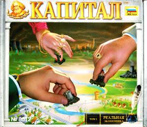 Настольные игры Олеси Емельяновой. Каталог. Капитал. Экономическая игра для детей от 9 до 16 лет.