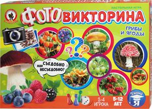 Грибы и ягоды. Фотовикторина для детей от 5 до 12 лет. Настольные игры Олеси Емельяновой.