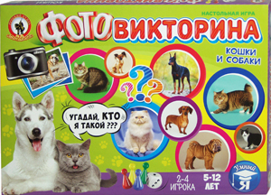 Кошки и собаки. Фотовикторина для детей от 5 до 12 лет. Настольные игры Олеси Емельяновой.