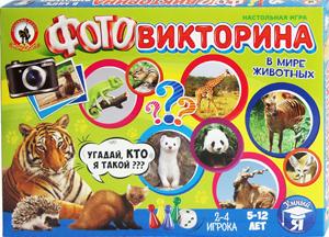 В мире животных. Фотовикторина для детей от 4 до 8 лет. Настольные игры Олеси Емельяновой.