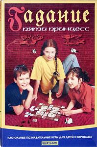 Гадание пяти принцесс. Настольная игра для девочек от 8 лет и старше. Настольные игры Олеси Емельяновой.