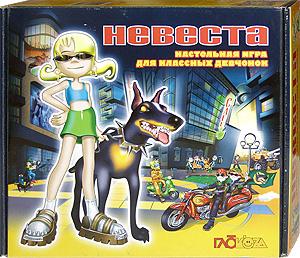 Настольная игра Олеси Емельяновой. Глюкоза: Невеста. Настольная игра для девочек от 9 лет.