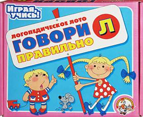 Настольные игры Олеси Емельяновой. Каталог. Логопедическое лото «Говори правильно!»: Л. Игры для детей от 4 до 7 лет.
