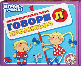 Настольные игры Олеси Емельяновой. Каталог. Логопедическое лото «Говори правильно!»: Л'. Игры для детей от 4 до 7 лет.