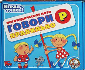Настольные игры Олеси Емельяновой. Каталог. Логопедическое лото «Говори правильно!»: Р. Игры для детей от 4 до 7 лет.